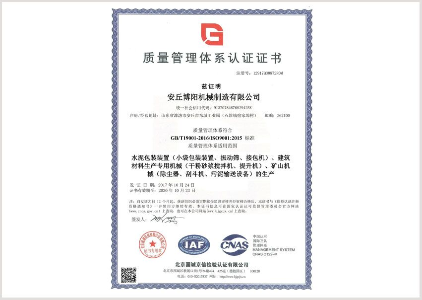 质量认证2